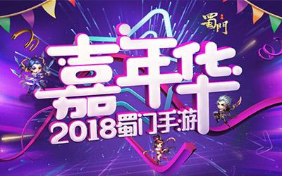 双月嘉年华 蜀门手游年度最大新版本盛典将启
