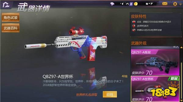 物有所值 小米枪战QBZ97—A枪械详细解析