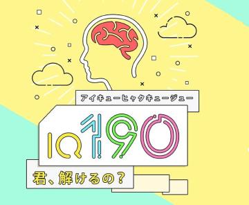 《IQ190解谜挑战》挑战东大生脑力