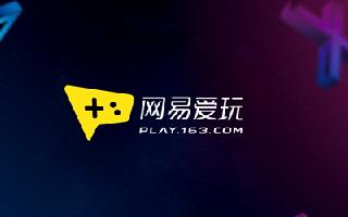 网易爱玩将参与角逐2018年金翎奖玩家最喜爱优秀游戏媒体奖
