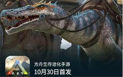 方舟手游国服首发时间推迟 预计10月30日