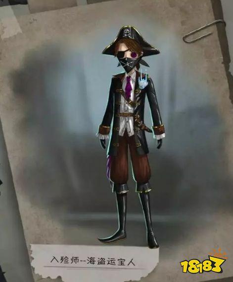 第五人格入殮師海盜運寶人