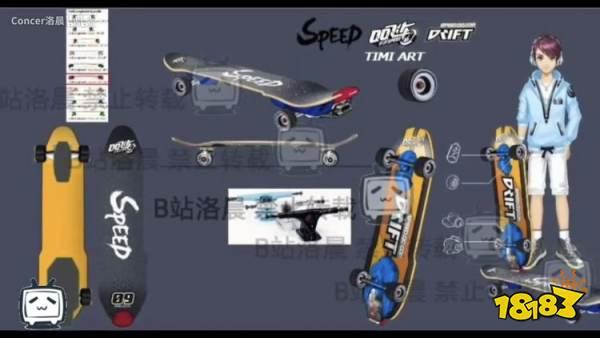 QQ飞车手游滑板