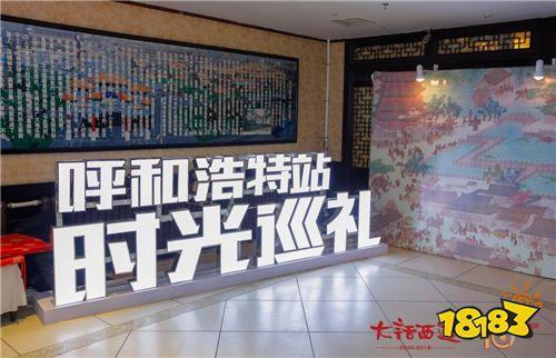 青城欢聚品国风 大话西游时光巡礼呼和浩特站回顾