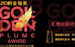 """17173媒体集团角逐2018金翎奖""""玩家最喜爱的游戏综合媒体"""""""