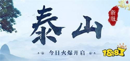 蜀門手游新服 泰山今日開啟公告