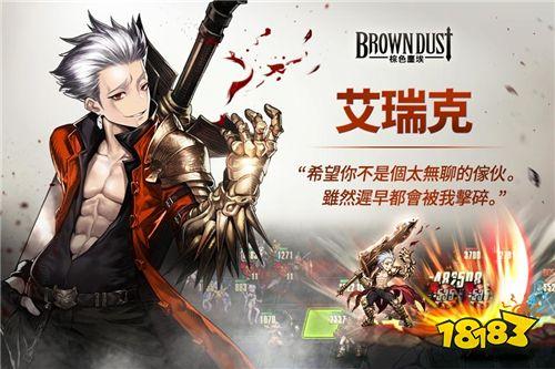 战略RPG《棕色尘埃Brown Dust》繁中版预约中,预计十月中上线