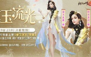 金秋祥瑞贺佳节 《剑世2》中秋庆典今日上线
