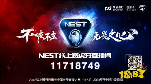 NEST2018《英雄联盟》线上赛 四支战队整装待发