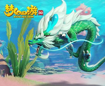《梦幻西游3D》萌宠驾到!