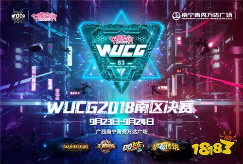 决战南宁!WUCG2018中国南区决赛9月23号打响!