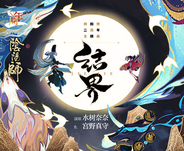 阴阳师二周年主题曲《结界》公开