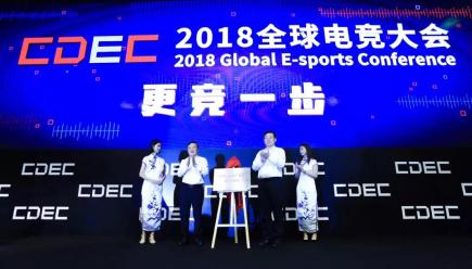 更竞一步:2018全球电竞大会聚焦电竞产业发展