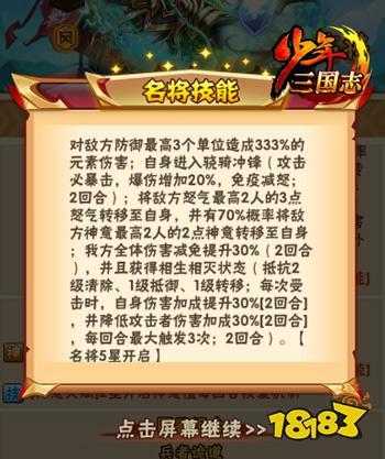 少年三国志全新名将鬼谷子今日登场