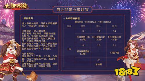 剑会群雄谁与争锋 《大话西游》手游第二届分级联赛赛程公布