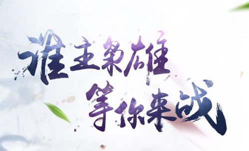 桃园下载 桃园三国官方下载 新开网络游戏排行榜