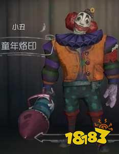 第五人格小丑童年烙印
