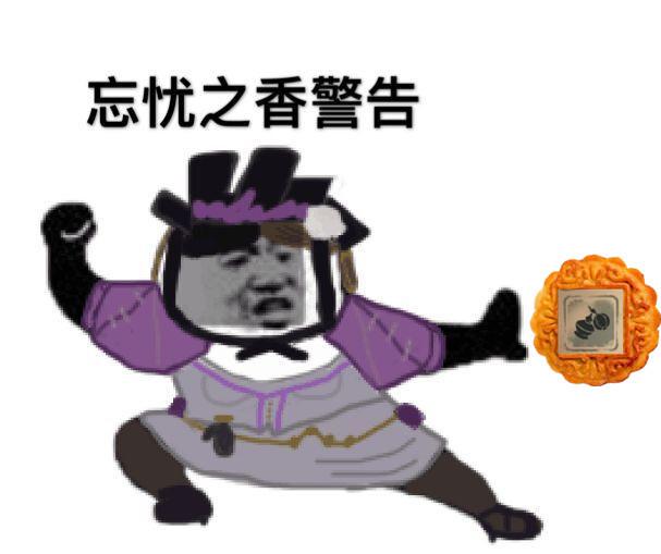 第五人格中秋节警告表情包