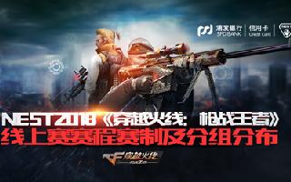 NEST2018《穿越火线:枪战王者》线上赛赛程赛制及分组公布