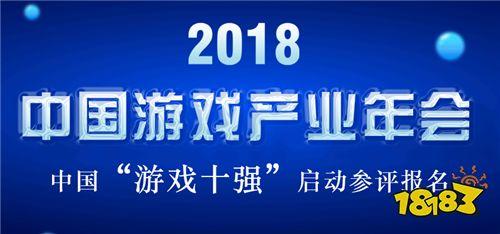 """2018年度中国""""游戏十强""""评选今日开启网络申报"""