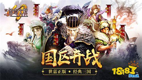 """《三国志大战M》国庆新版下周上线 顶上对决""""重启"""""""