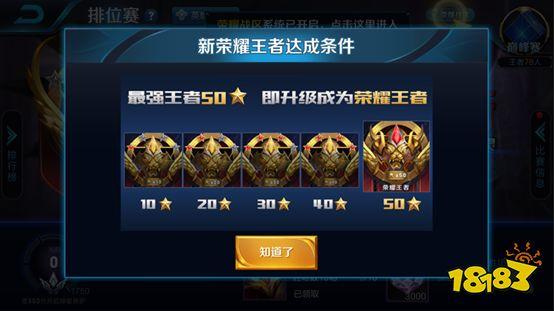 王者荣耀s13赛季