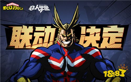 《我的英雄学院》×《非人学园》联动决定 3位超人气新英雄即将登场