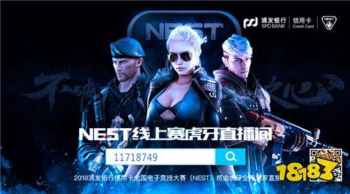 NEST2018《穿越火线》线上赛赛程赛制及分组公布