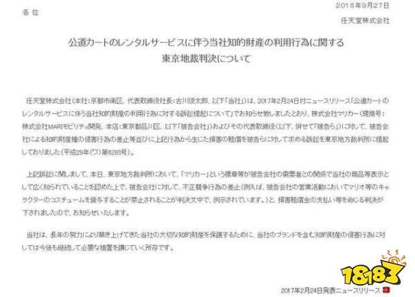 日本真人马里奥赛车被确定侵权,任天堂最强法务部再获大胜利