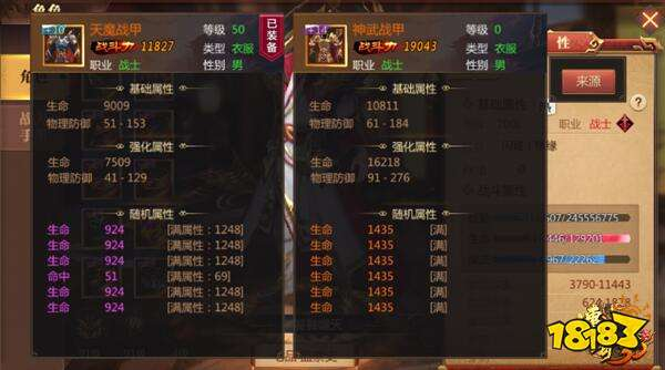 传奇世界3D手游3V3模式战士打法浅谈 能力属性该如何搭配