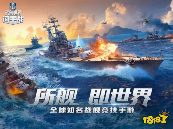 《战舰世界闪击战》定档十月 游戏亮点抢先看