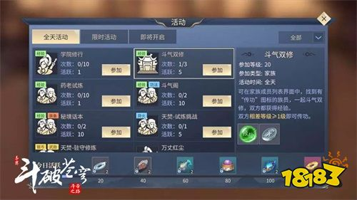 《斗破苍穹手游》不删档测试人气火爆 家族、联盟玩法解析!