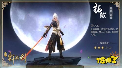 《轩辕剑Online》手游不删档倒计时2天 代言人悬念海报发布