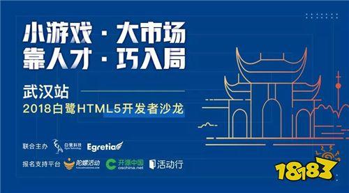2018白鹭HTML5开发者沙龙武汉站内容曝光 报名火热进行中