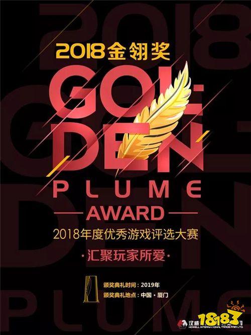 聚焦行业热点,汇聚玩家所爱——2018金翎奖