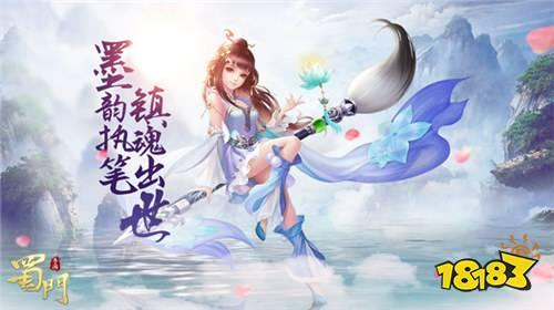 联动顶级国漫 蜀门手游×镇魂街跨界合作今日揭晓