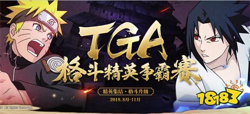 《火影忍者》手游TGA虎牙周赛12日打响 八强揭密