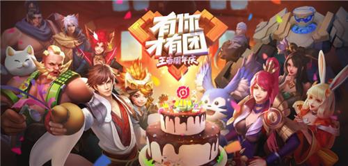王者荣耀:从周年庆内容瞥见国民游戏成长新动向