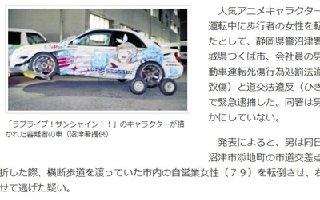 日本一男子开显眼痛车撞人逃去 当日即被快速拘捕