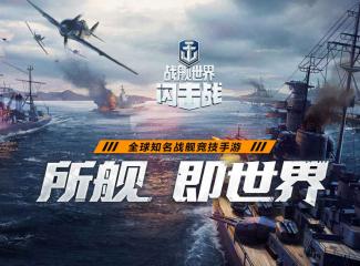 周游新世界:本周《战舰世界闪击战》领衔30余款新游开测