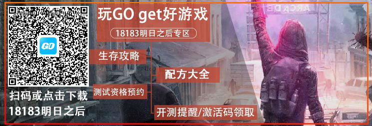 秋日森林特殊道具 明日之后隐藏任务NPC介绍