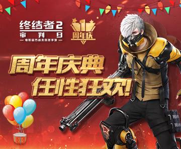 《终结者2》七大活动庆周年