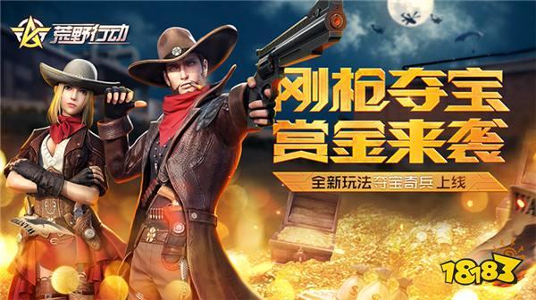 荒野行动10月16日PC端更新 夺宝奇兵玩法上线