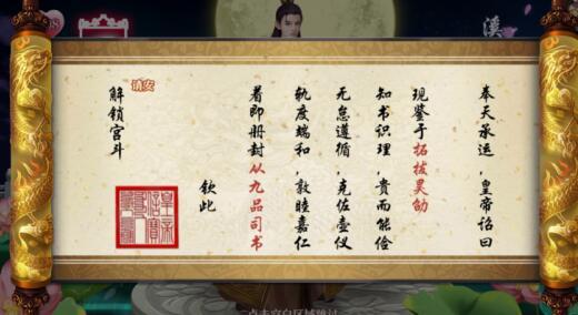 太常寺卿:皇帝的任期为一