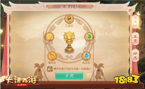 《大话西游》手游X《宝莲灯》联动将启 特别玩法第一弹曝光