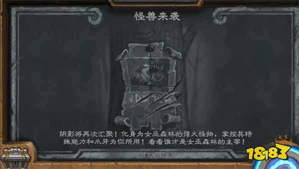 炉石传说本周乱斗已出炉 女巫森林怪物狩猎来袭
