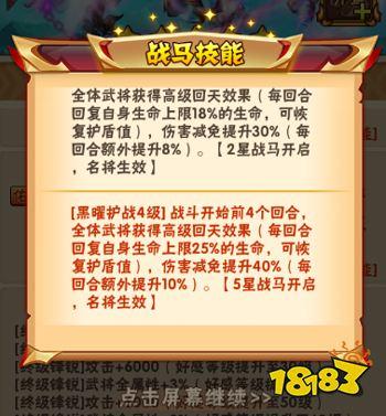 """《少年三国志》全新暗金马""""双生黑曜驹""""今日登场"""