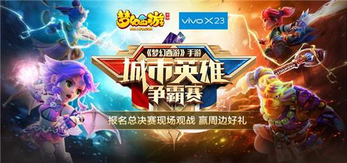 激情对决 《梦幻西游》手游城市英雄争霸赛城市决赛打响