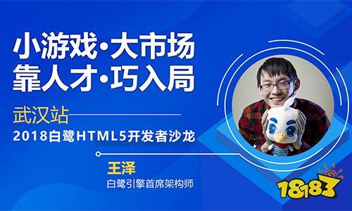 聚人才畅谈小游戏发展机遇 2018白鹭HTML5开发者沙龙武汉站干货再升级