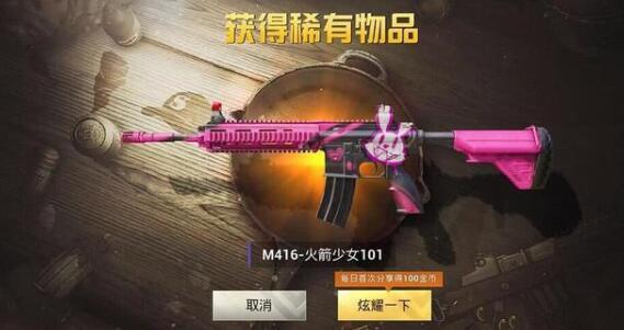 和平精英M416